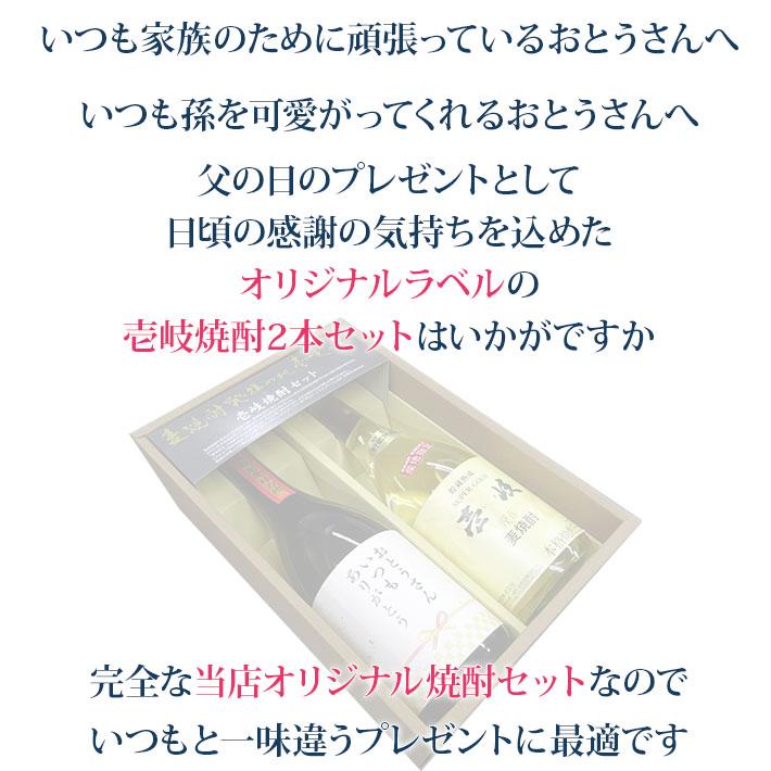 オリジナルラベルの壱岐焼酎2本セット
