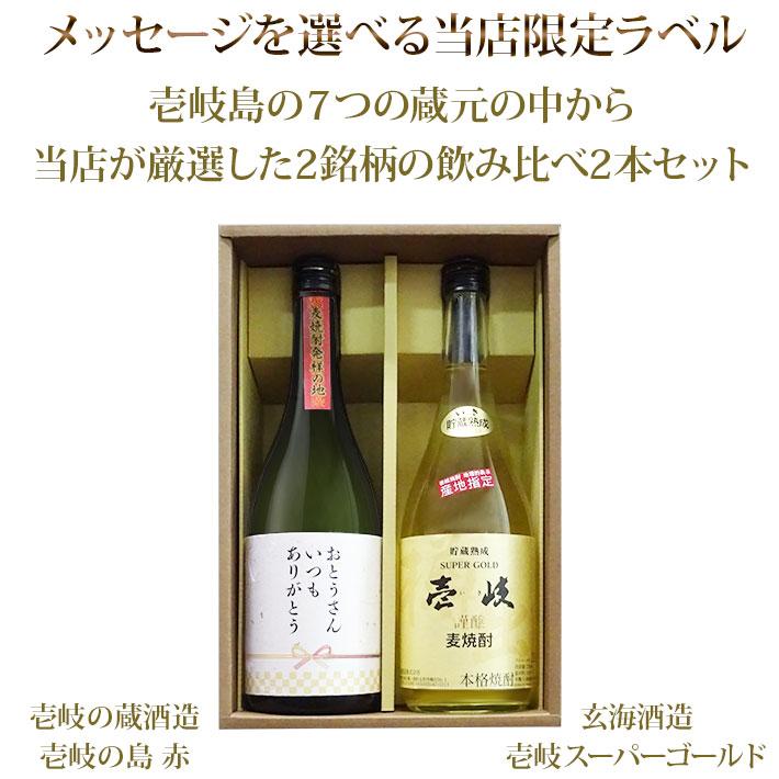 0 オリジナルラベル 壱岐の蔵酒造の壱岐の島 赤 と玄海酒造の壱岐スーパーゴールドを当店オリジナル飲み比べ用ギフトセットとしてご用意しました