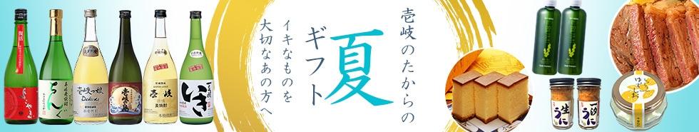 壱岐のギフトセット お中元 暑中見舞い 寒中見舞い 御歳暮 ご贈答 母の日 父の日 内祝 誕生日 などにおすすめです