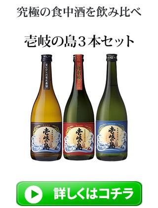 麦焼酎 究極の食中酒としてつくられた赤、低アルコール度数の青 昔から飲まれてきた伝統の伝匠 壱岐島3本セット
