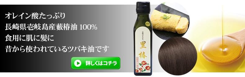 壱岐のやぶ椿油 オレイン酸たっぷり 単品