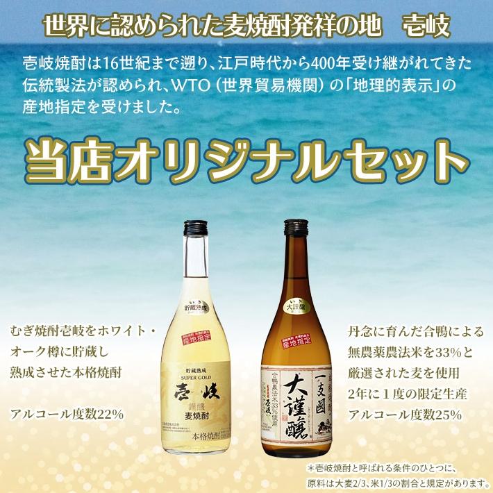 壱岐焼酎と呼ばれるためには、原料は大麦2/3、米1/3の割合で醸造され、壱岐島内の水を使用して仕込まれたもの、壱岐島内で蒸留・容器詰めを行ったもの がクリアしていないとできません。