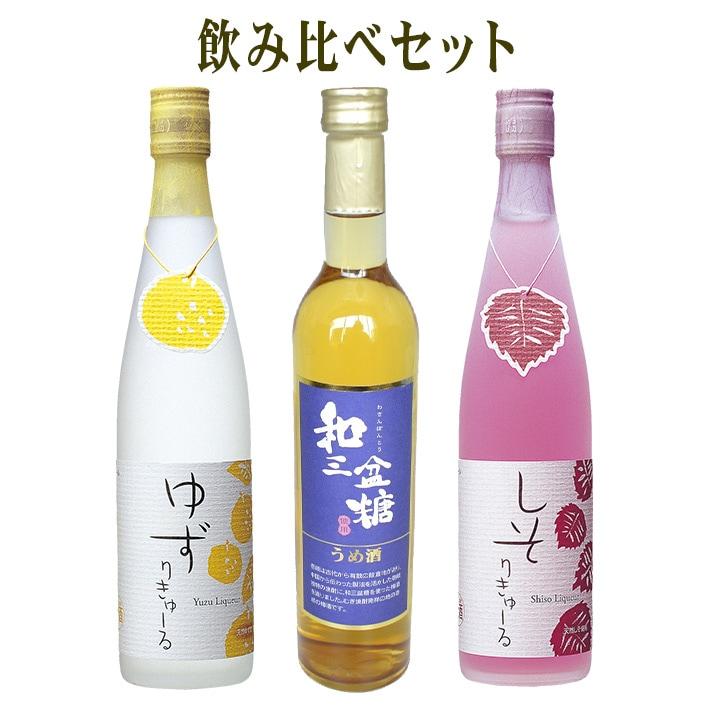 むぎ焼酎壱岐に国産の梅と和三盆糖を加え、貯蔵・熟成させた壱岐の梅酒、ゆずりきゅーる、しそりきゅーる