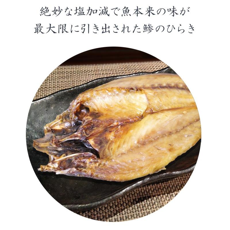 絶妙な塩加減で魚本来の味が最大限に引き出された鯵のひらき