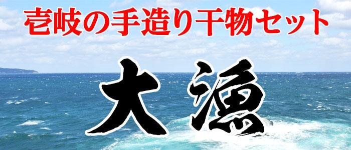 壱岐の手造り干物セット 大漁
