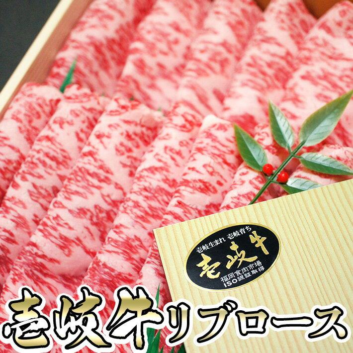 壱岐牛 すき焼き用リブロース400g