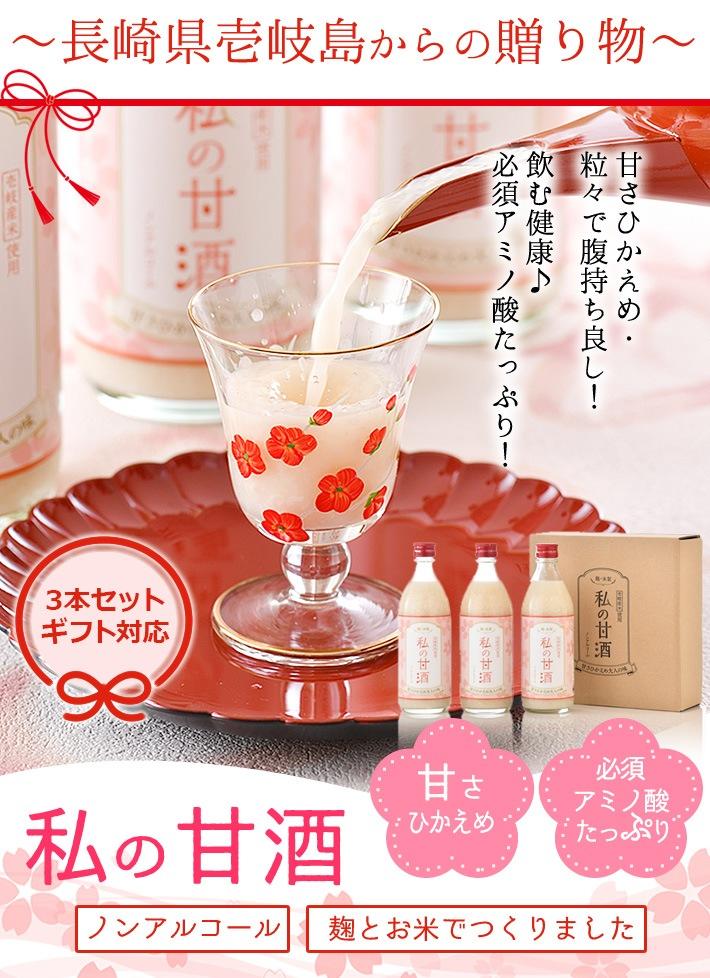 01 壱岐の華 私の甘酒〜甘さひかえめ大人の味〜