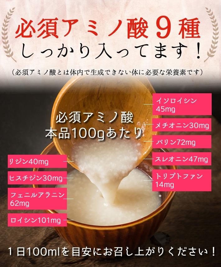 06 必須アミノ酸9種はいってる甘酒