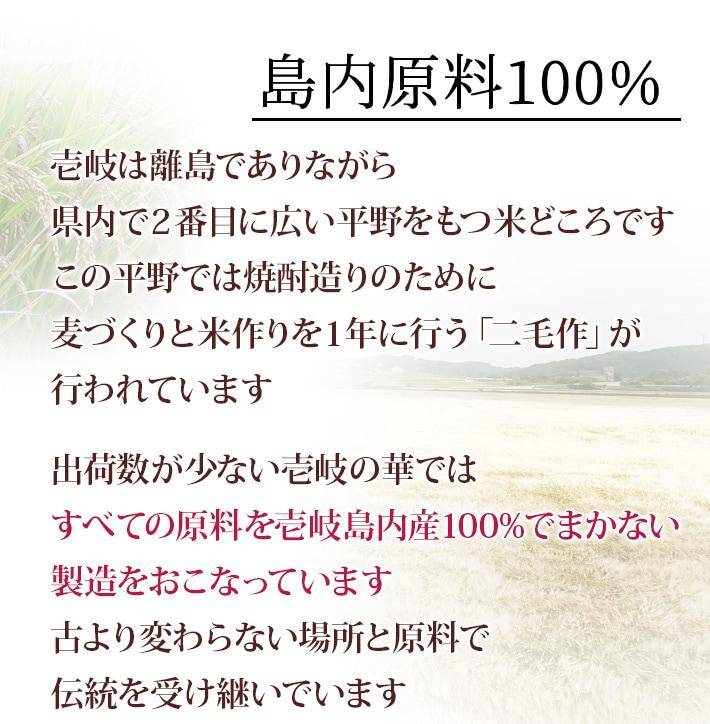 05 島内原料100%使用