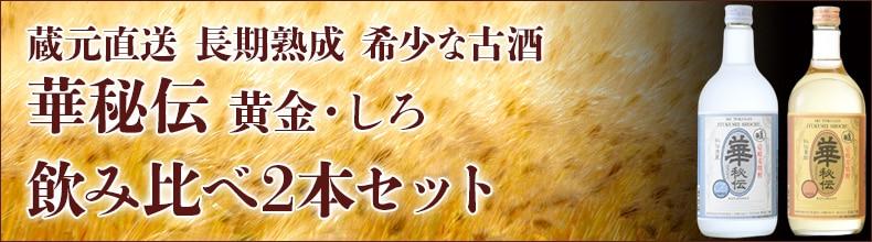 壱岐の華 華秘伝