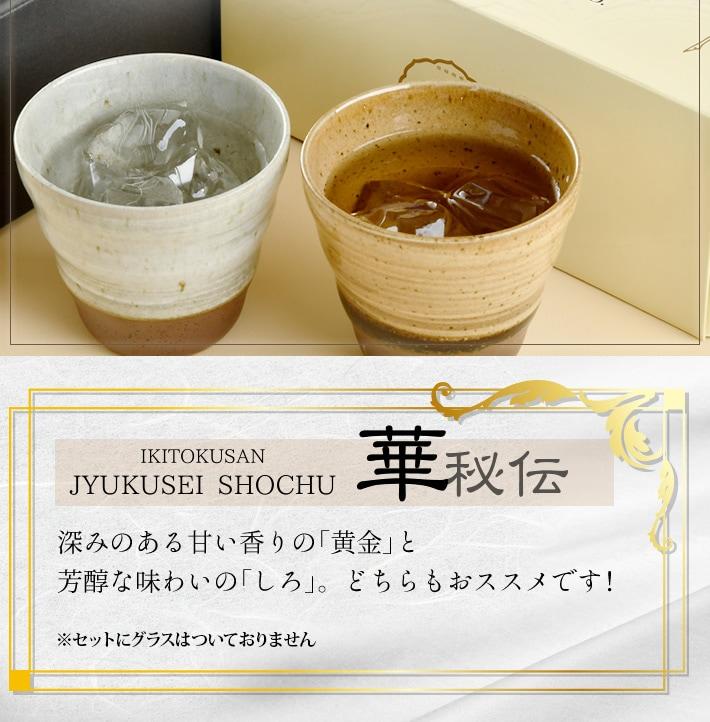 01 甘い香りの黄金と芳醇な味わいのしろ