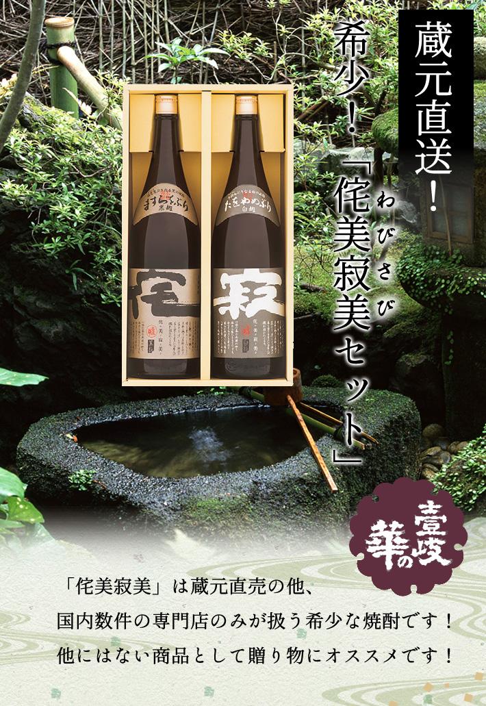 01 壱岐の華酒造 希少な古酒 侘美寂美 一升瓶2本セット