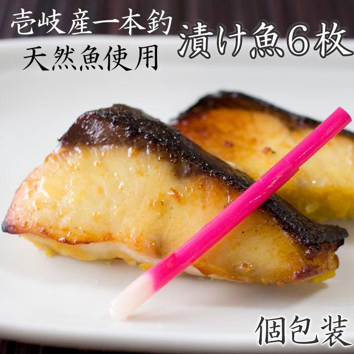壱岐産一本釣 天然魚使用 漬け魚6枚