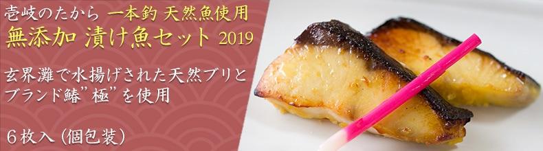 壱岐産 旬の魚をつかった漬け魚セット 西京焼き 塩麹焼き