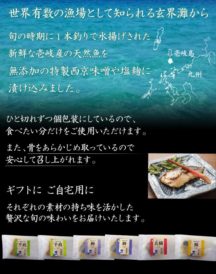 漬け魚6種盛り