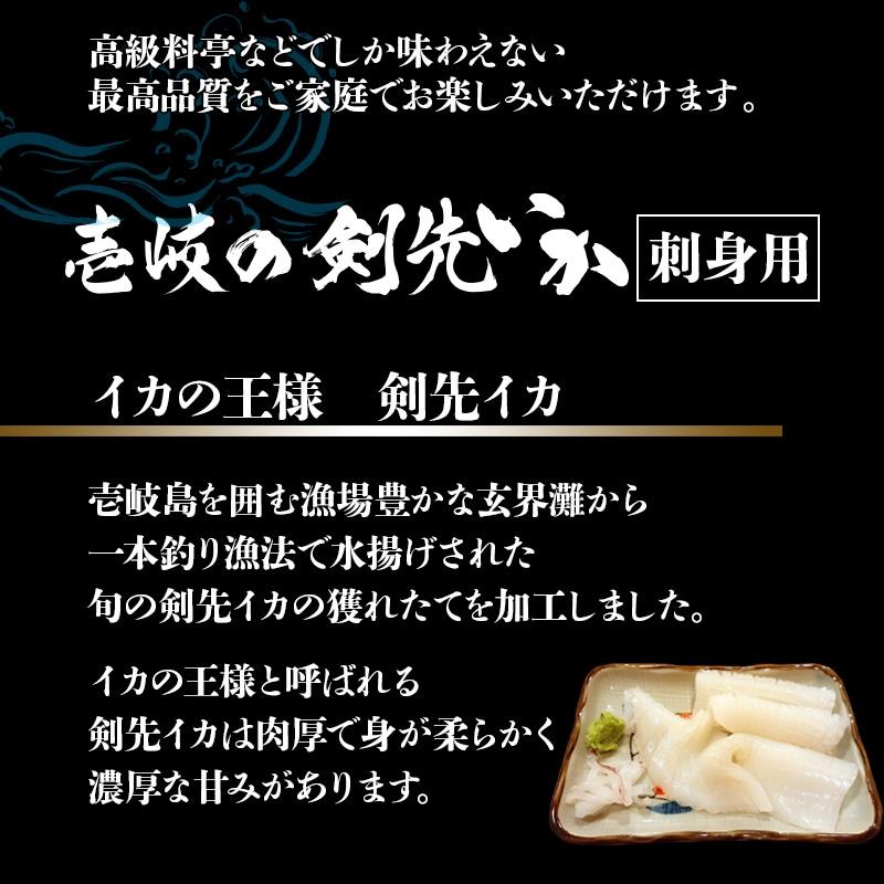 壱岐産 剣先イカ 刺身タイトル