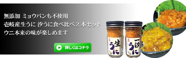 無添加 ミョウバンも不使用 壱岐産生うに一汐うに食べ比べ2本セット