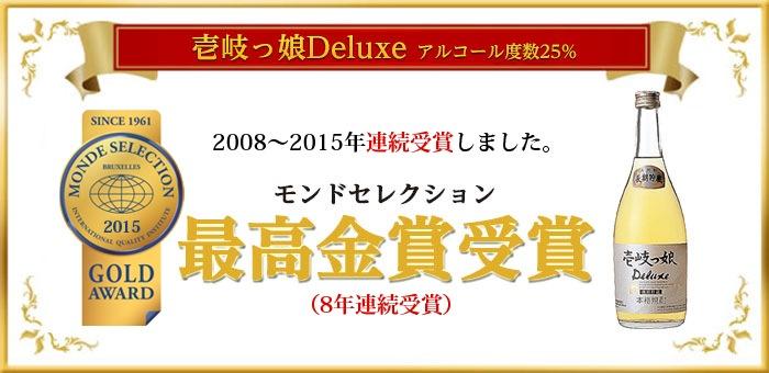 モンドセレクション最高金賞8年連続受賞