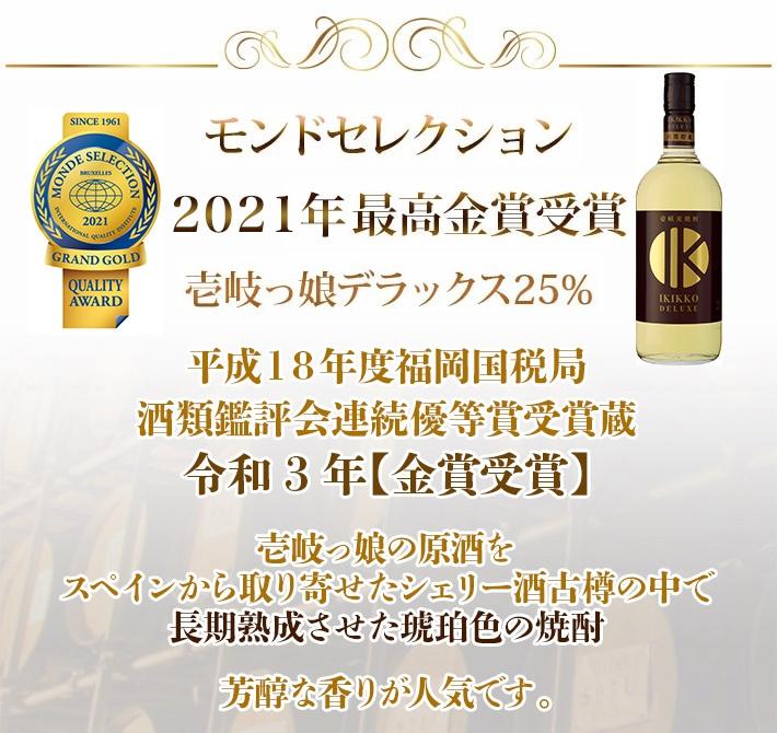 モンドセレクション最高金賞受賞 壱岐っ娘の原酒を長期熟成させた琥珀色の焼酎。芳醇な香りが人気。