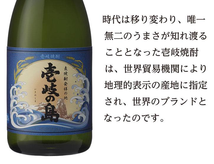 壱岐焼酎は世界貿易機関により、地理的表示の産地に指定され、世界ブランドとなった