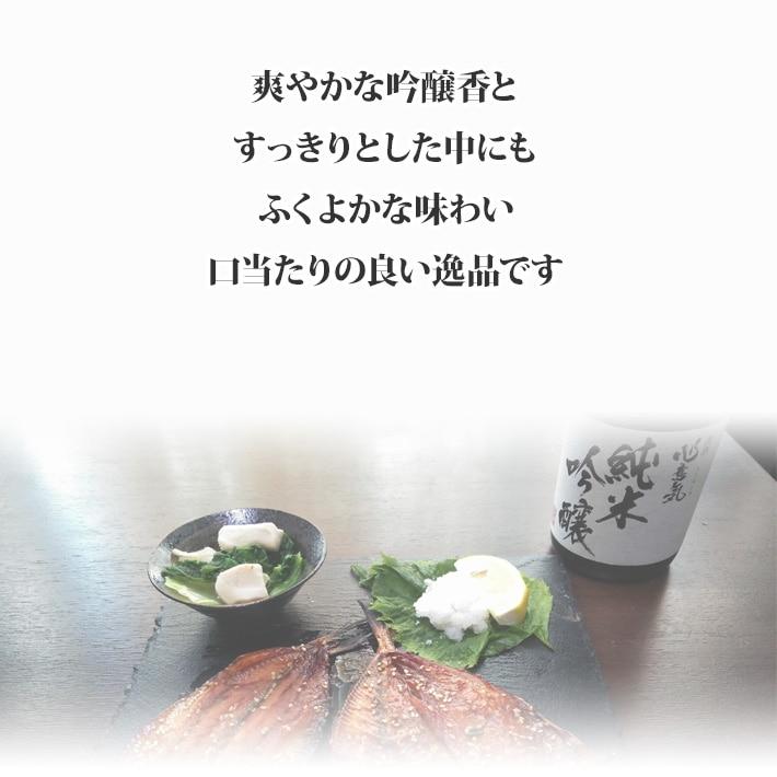 壱岐の蔵酒造 純米吟醸 心意気3 720ml