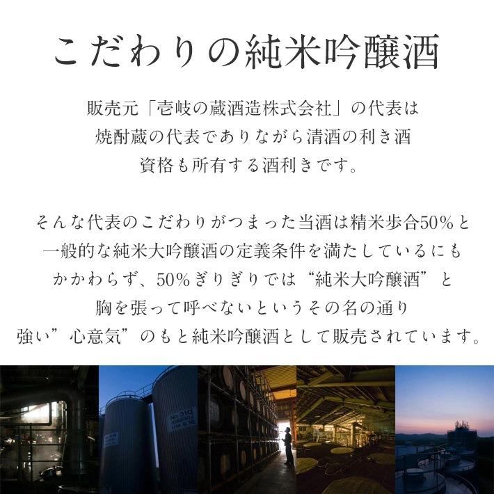 壱岐の蔵酒造 純米吟醸 心意気4 720ml