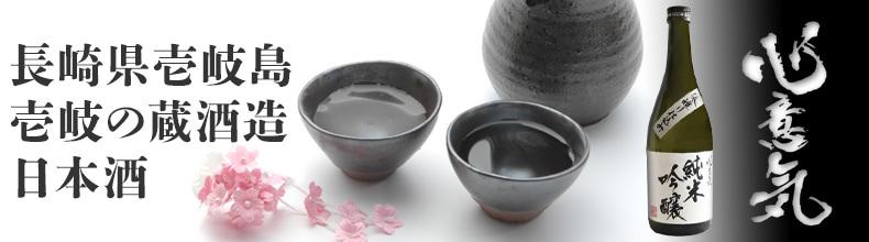 壱岐の蔵酒造の日本酒 純米吟醸 心意気