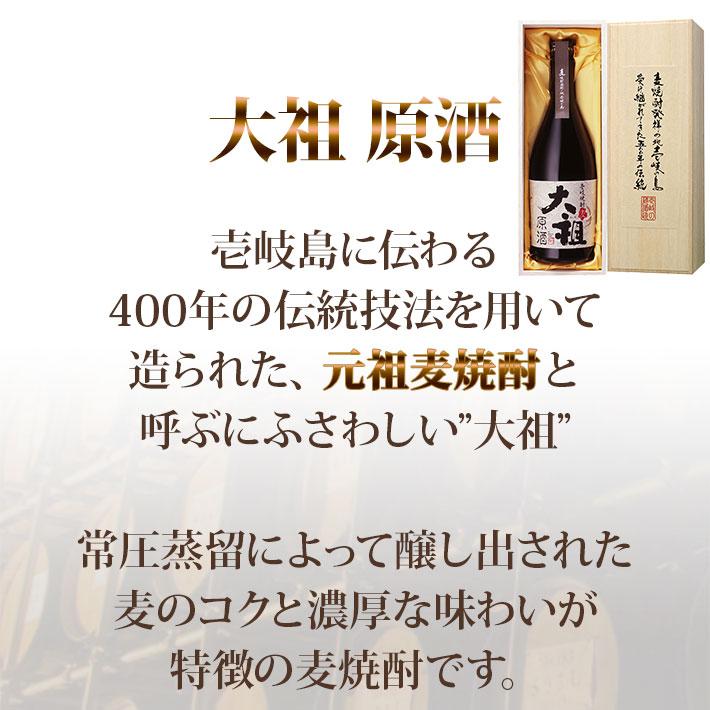 """壱岐島に伝わる四百年の伝統技法を用いて造られた、元祖麦焼酎と呼ぶにふさわしい""""大祖""""常圧蒸留によって醸し出された麦のコクと濃厚な味わいが特徴の麦焼酎"""