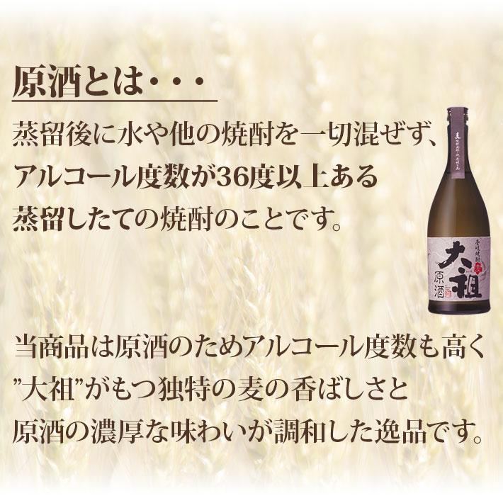 原酒とは、蒸留後に水や他の焼酎を一切まぜず、アルコール度数が36度以上ある蒸留仕立ての焼酎のことです