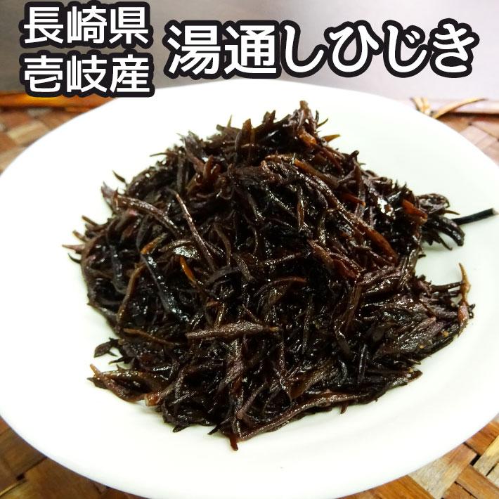 長崎県壱岐産 湯通しひじき