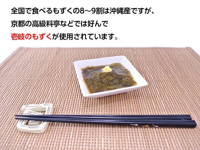京都の高級料亭では壱岐のもずくを使用