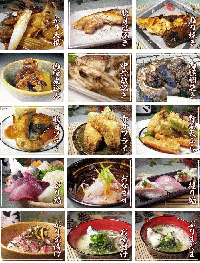 ぶり大根、照り焼き、ぶり鍋、ぶりまんま、ぶり茶漬け、お味噌汁、握り鮨