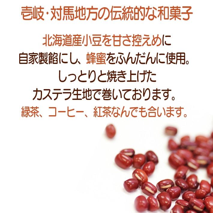 壱岐の伝統和菓子 かすまきは、参勤交代から帰った藩主の癒しに考案されたといわれています