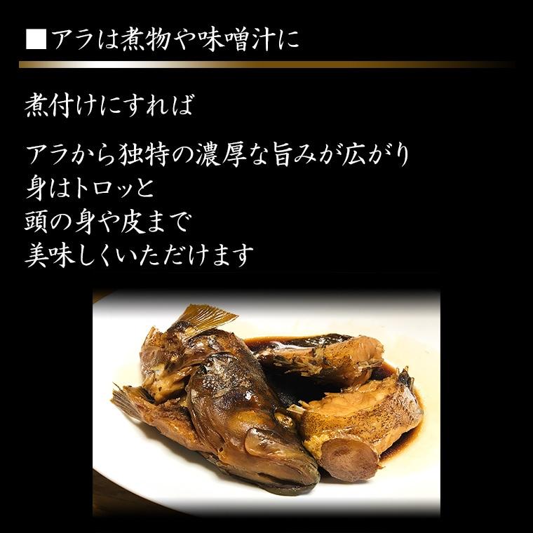 4 赤水のアラは味噌汁や煮物で
