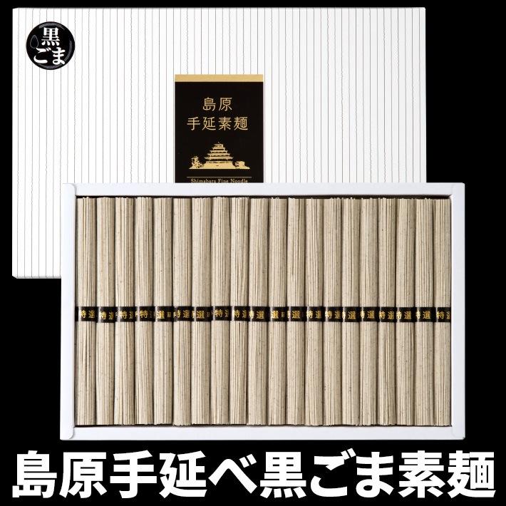 0 島原手延べ黒ゴマ素麺