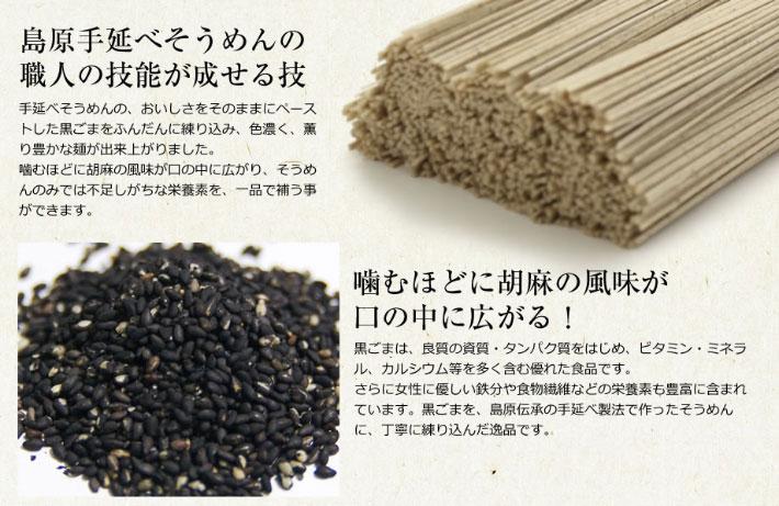 2 島原の素麺に黒ごまを練りこんで、栄養たっぷりに