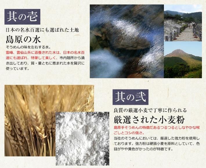 5 雲仙山系の島原の水