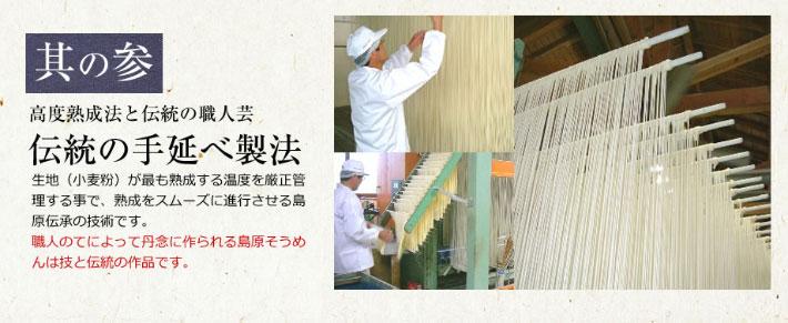 6 厳選された小麦粉を使用。伝統の手延べ製法