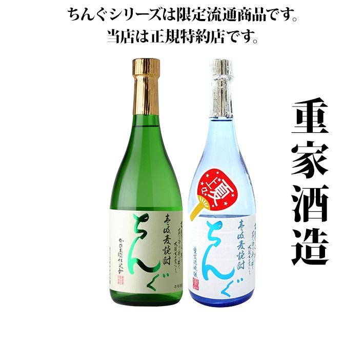 壱岐焼酎 重家酒造 麦焼酎 ちんぐ 白麹仕込み 25度 夏上々 19度 720ml 2本セット