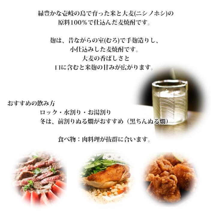 緑豊かな壱岐の島で育った米と大麦(ニシノホシ)と厳選した長崎県産六条大麦の原料100%で仕込んだ黒麹仕込み