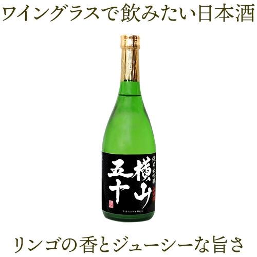 純米大吟醸 横山五十 黒