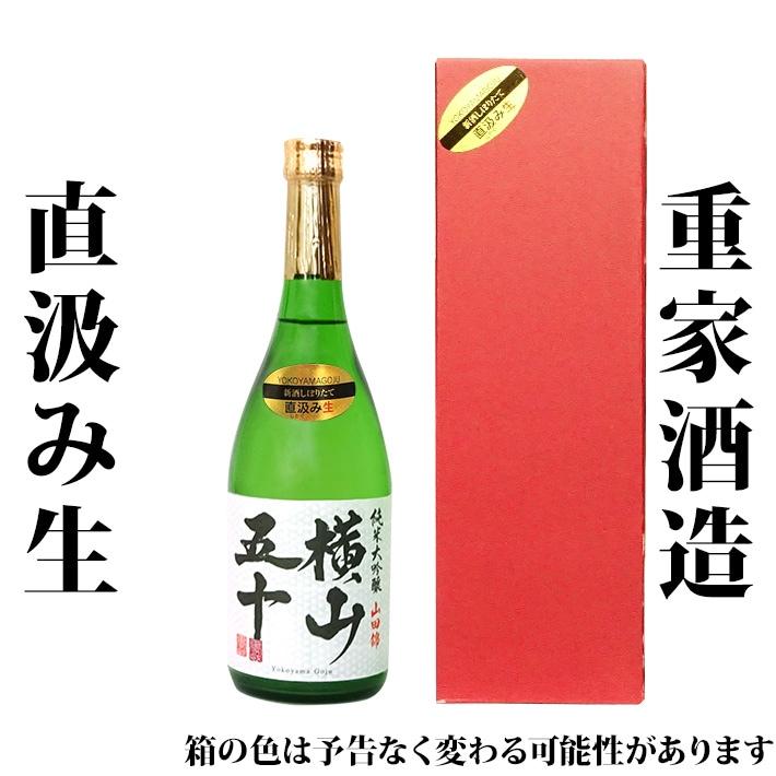 重家酒造 純米大吟醸 横山五十 WHITE 白 直汲み生 720ml