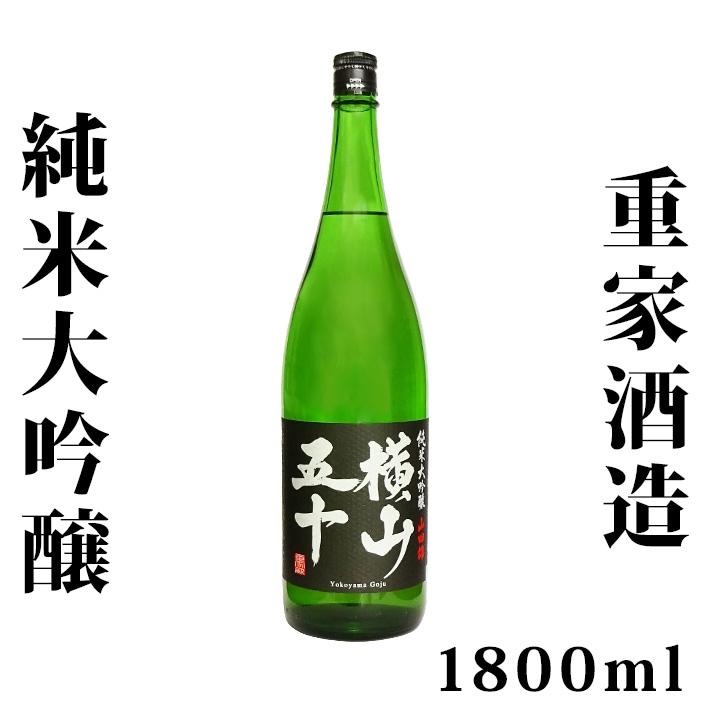 重家酒造 純米大吟醸 横山五十 BLACK 1800ml