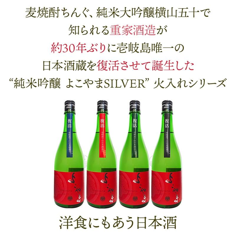 純米吟醸 よこやまSILVER 火入れシリーズ ワイングラスで飲みたい洋食にもあう日本酒
