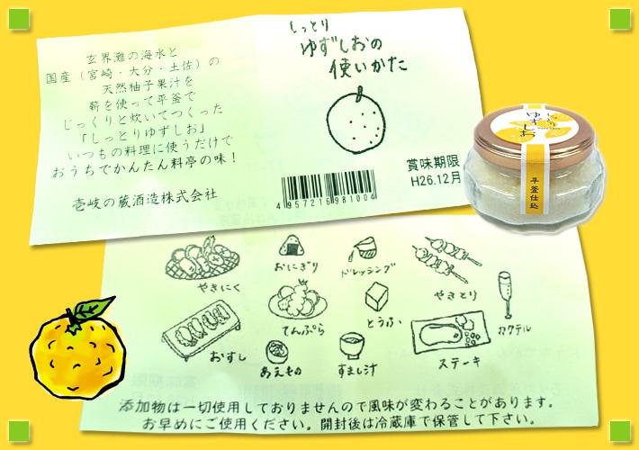 ゆずしおを使ったオススメ料理を書いた可愛い商品説明付き