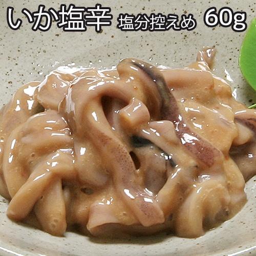 壱岐産 いか塩辛 60g