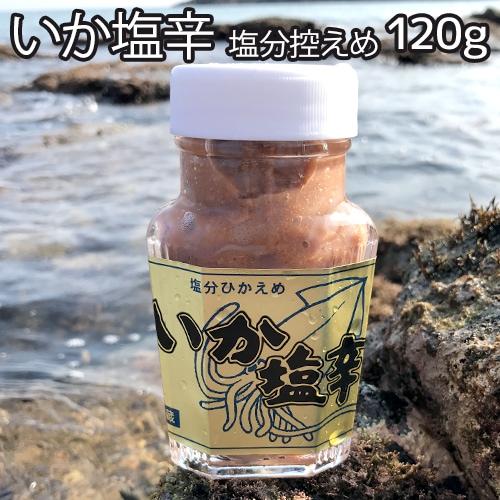 壱岐産 いか塩辛 120g