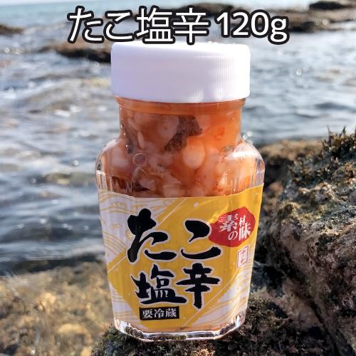 壱岐産 たこ塩辛 120g