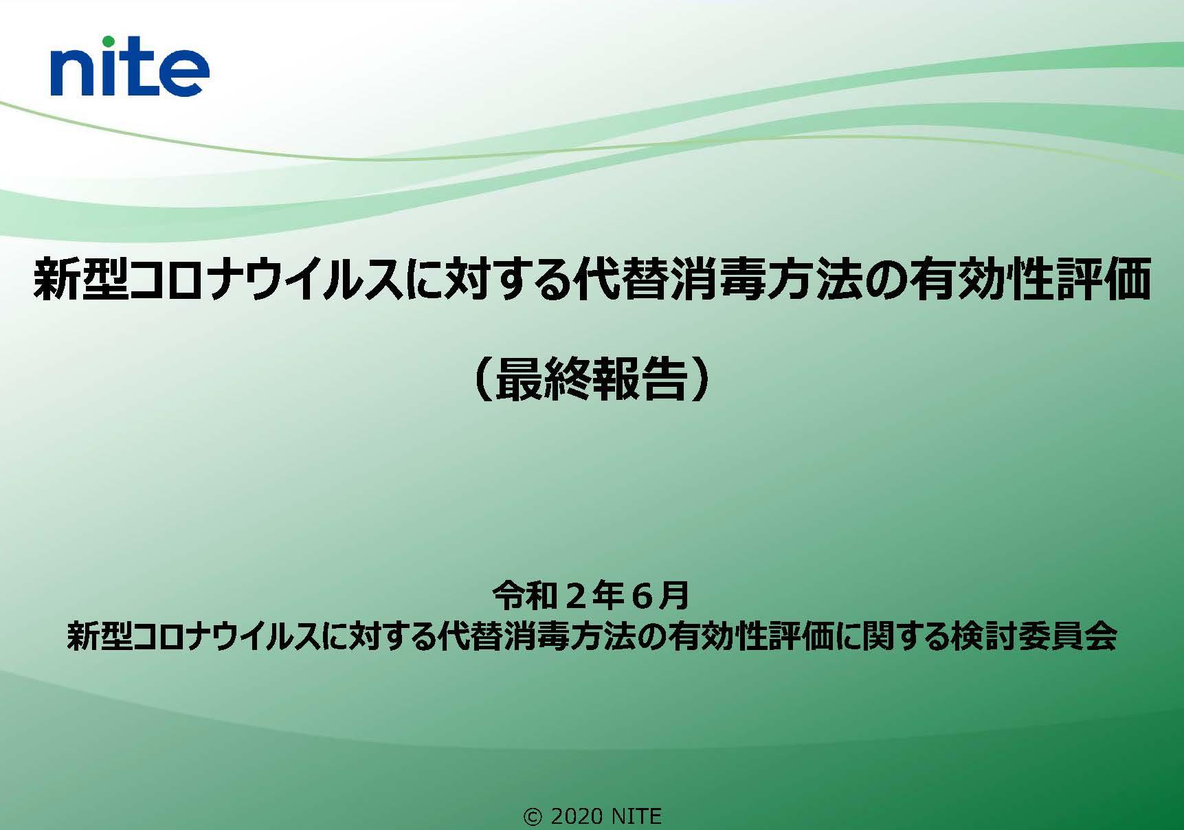 NITE報道発表資料より