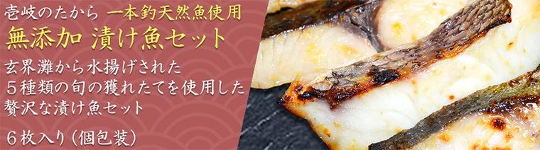 壱岐産 漬け魚セット 無添加